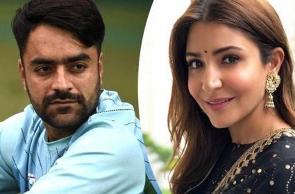 गूगल ने दी जानकारी, अफगानी क्रिकेटर राशिद खान की पत्नी हैं अनुष्का शर्मा