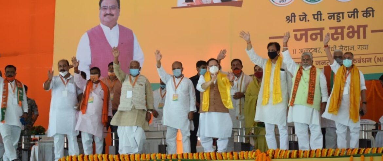 गया से नड्डा का चुनावी शंखनाद, कहा अंत्योदय से शुरू हुई भाजपा की विकास यात्रा