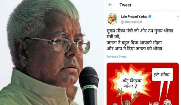 लालू ने ट्वीट कर नीतीश कुमार को बताया मुख्य 'मौका' मंत्री