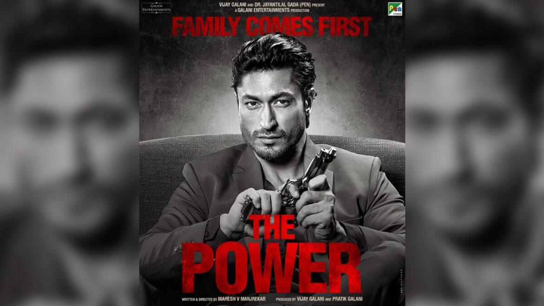 फिल्म 'पॉवर' 14 जनवरी को रिलीज होने को तैयार