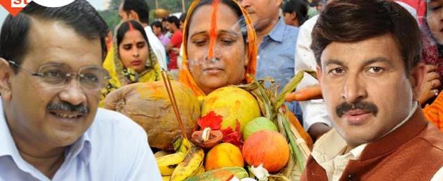 दिल्ली में छठ पूजा को लेकर आप, भाजपा में शुरू हुआ सियासी युद्ध